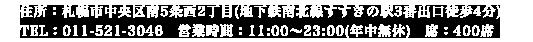 札幌市中央區南5條西2丁目