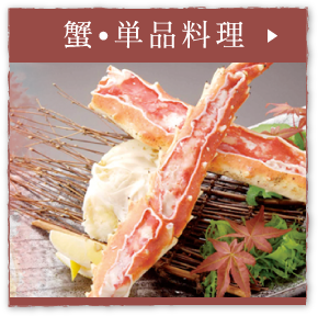 Crab, one piece of article dishes