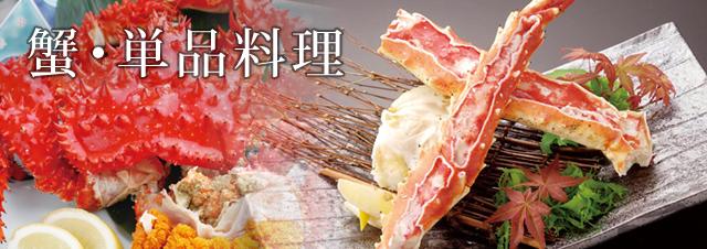 螃蟹单品料理