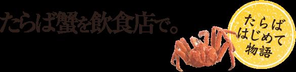 在帝王蟹是饮食店。